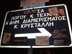 Strassenschild in Griechenland